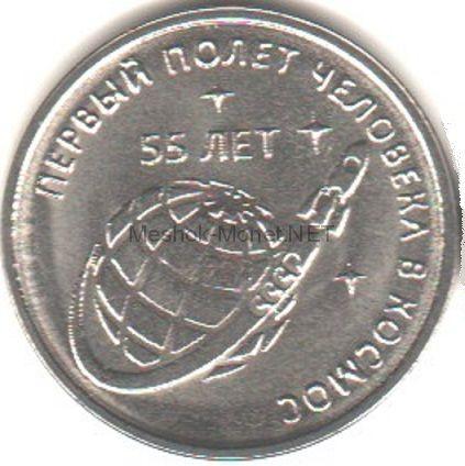 1 рубль 2016 год. 55 лет первому полёту человека в космос. Приднестровье.
