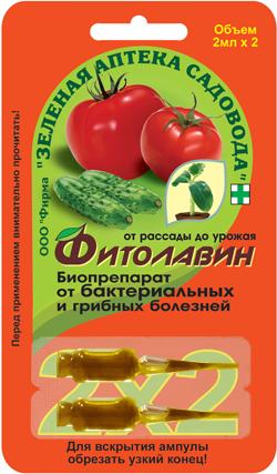 Биофунгицид Фитолавин 2х2 мл