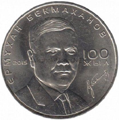 50 тенге 2015 г. 100 лет со дня рождения Ермухана Бекмаханова