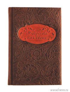 Подарок сборник Мудрость для двоих, натуральная кожа