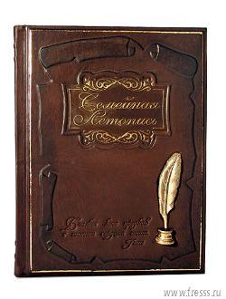 Подарок Семейная летопись, натуральная кожа, литье