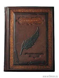 Подарок Семейная летопись, натуральная кожа