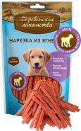 Деревенские лакомства для щенков Нарезка из ягненка (90 г)