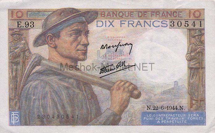 Банкнота Франция 10 франков 1944 год