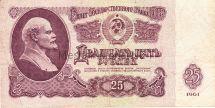 Банкнота СССР 25 рублей 1961 год
