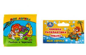 """Книга-игрушка для ванной """"Моя Африка"""" Львенок и Черепаха"""
