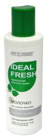 Белкосмекс Ideal Fresh Молочко для снятия макияжа Идеальное очищение 150мл