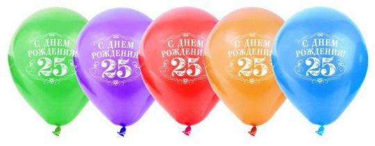 С Днем Рождения 25! латексные шары с гелием