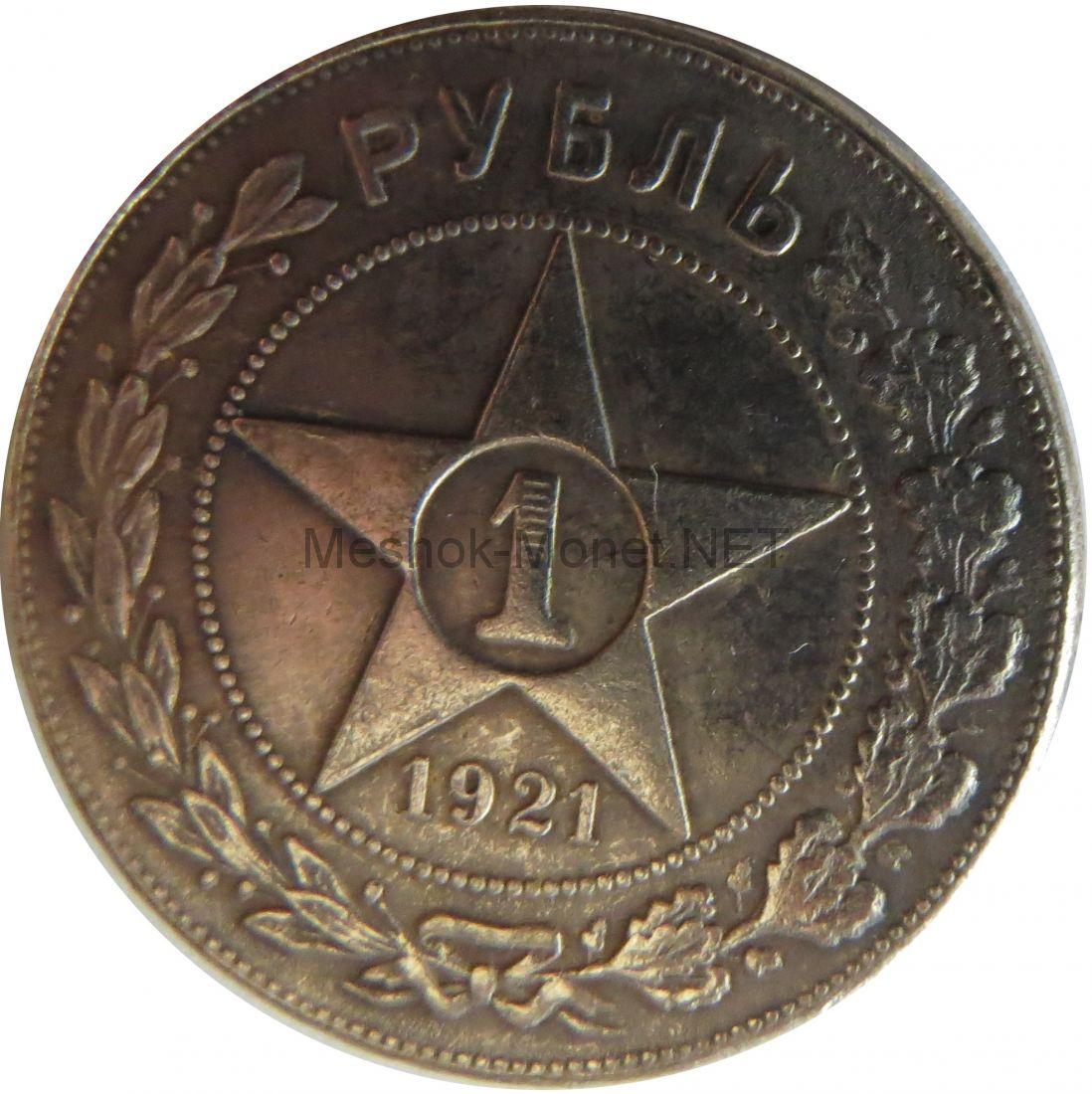 Копия монеты 1 рубль 1921 год. РСФСР. АГ
