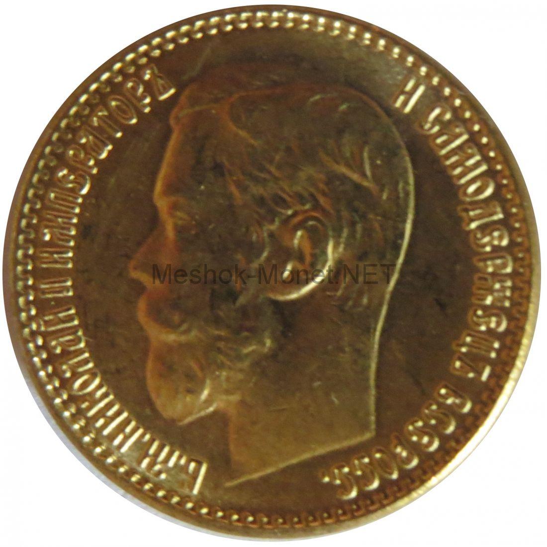 Копия монеты 5 рублей 1902 года. Николай 2