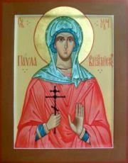 Икона Павла Византийская (рукописная)
