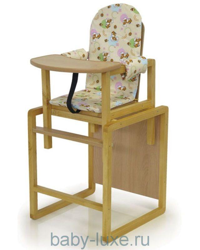 Стул-стол для кормления Бутуз