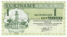 Банкнота Суринам 1 гульден 1970 - 1986 год
