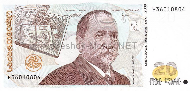 Банкнота Грузия 20 лари 2008 год