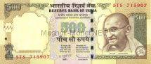 Банкнота Индия 500 рупий 2014 год