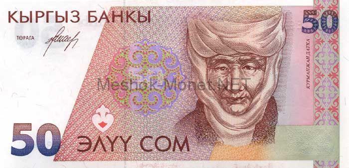 Банкнота Киргизия 50 сом 1994 год