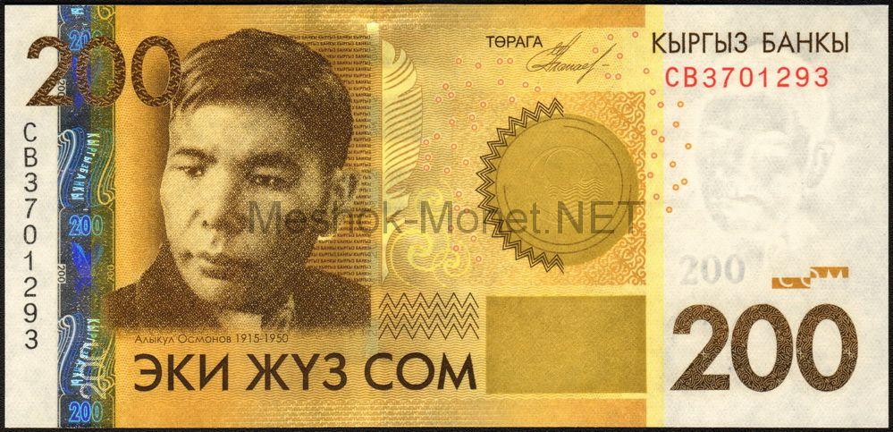 Банкнота Киргизия 200 сомов 2010 года