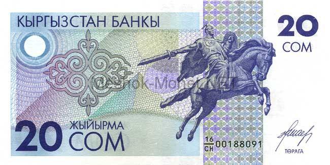 Банкнота Киргизия 20 сом 1993 г