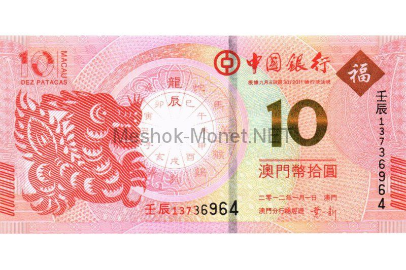 Банкнота Макао 10 патак 2012 год