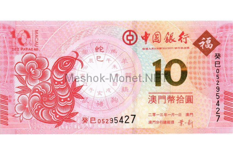 Банкнота Макао 10 патак 2011 год