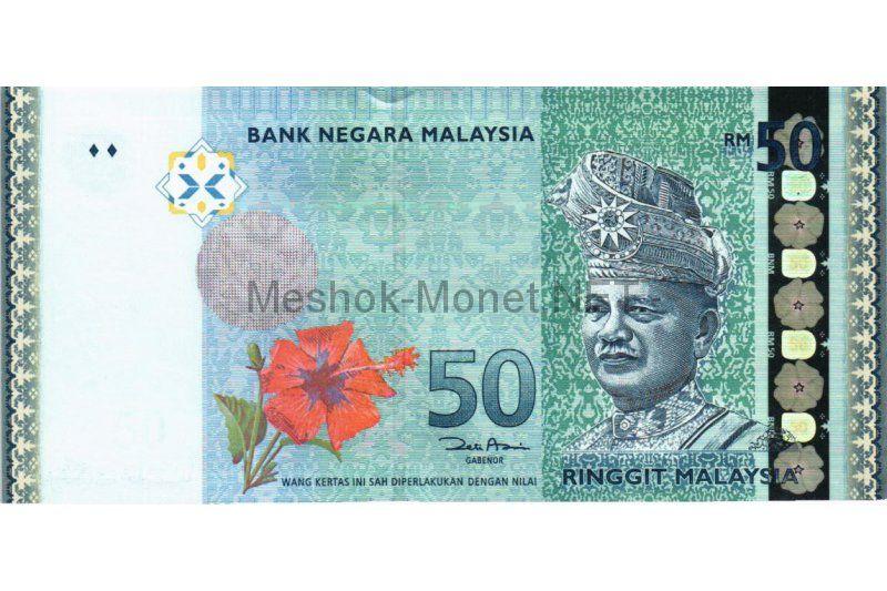 Банкнота Малайзия 50 ринггит 2007 год