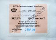 Закваска Углич-№4Т,1 ЕА