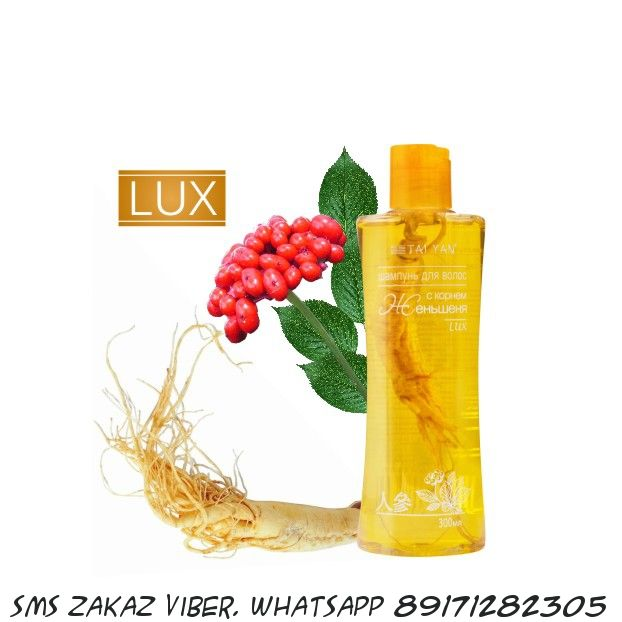 Шампунь питательный с корнем женьшеня LUX