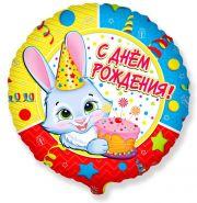 """Шар """"С днем рождения"""", 18""""/ 48 см (рис ООО """"Браво"""")"""
