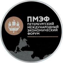 3 рубля 2016 г. ПМЭФ