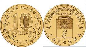 10 рублей 2016 - Гатчина. UNC, мешковая