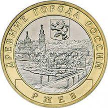 10 рублей 2016 год. Ржев, Тверская область. UNC