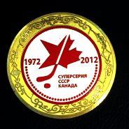 10 рублей 2014 года, цветная. Хоккей, суперсерия СССР-Канада 1972-2012