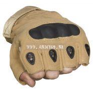 Тактические перчатки без пальцев, хаки-песок.