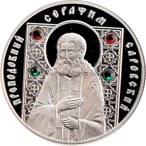 10 рублей 2008 года Республики Беларусь. Преподобный Серафим Саровский