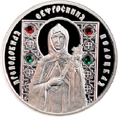 10 рублей 2008 года Республики Беларусь. Евфросиния Полоцкая
