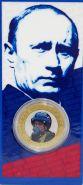10 рублей 2014 года В.В. Путин (Цветная) №1 - В малом буклете, в блистере