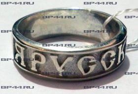 Кольцо Я Русский