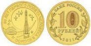 10р 2011 50 лет первому полета человека в космос