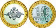 10р 2002 год Вооруженные силы