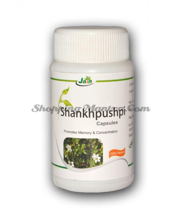 Шанкхпушпи в капсулах 250мг Джайн Аюрведик / Jain Ayurvedic Shankhpushpi Capsules 250mg