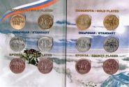 Альбом монеты Сочи (позолота+медные+обычные)