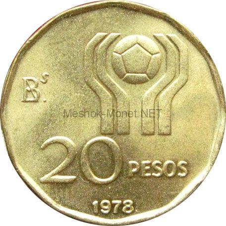 Аргентина 20 песо 1978 г. Футбол