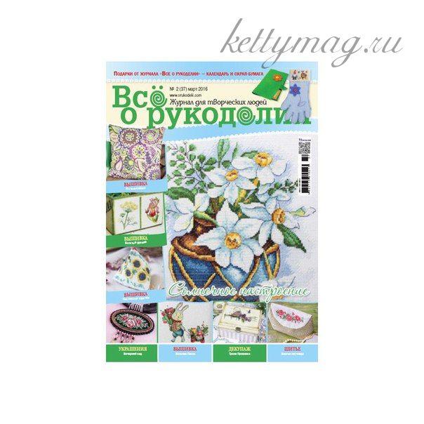 Все о рукоделии №2 (37) март 2016 журнал