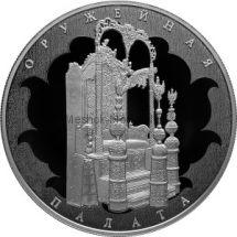 25 рублей 2016 г. Музей-сокровищница Оружейная палата