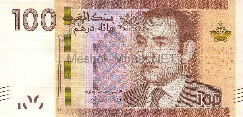 Банкнота Марокко 100 дирхам 2012 год
