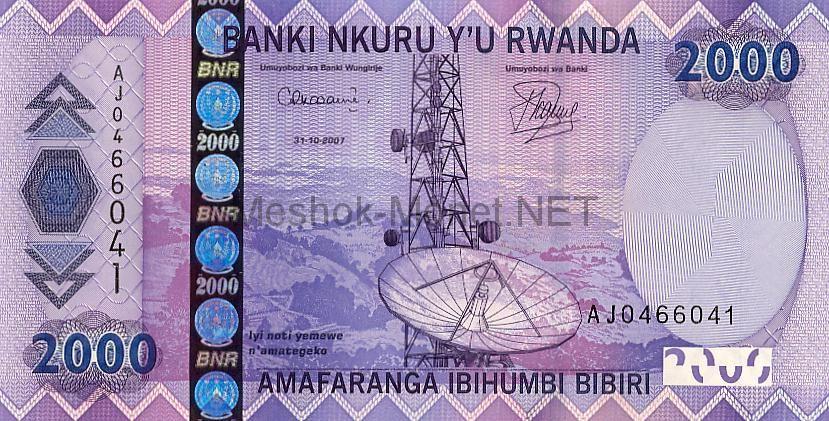 Банкнота Руанда 2.000 франков 2007г