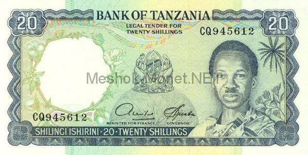 Банкнота Танзания 20 шиллингов 1966 г