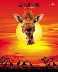 "Дневник 1-4 кл. 48л. ""Хатбер. Жираф"", объемное тиснение (арт. 48Дм5тВ_11091)"