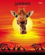 """Дневник 1-4 кл. 48л. """"Жираф"""", объемное тиснение, 48Дм5тВ_11091 Хатбер"""