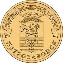 Петрозаводск 10 рублей Россия 2016 Серия Города Воинской славы